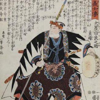 'Los 47 Rōnin', una guía ilustrada de samuráis de Utagawa Kuniyoshi